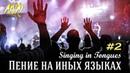 ПЕНИЕ НА ИНЫХ ЯЗЫКАХ 2 - SINGING IN TONGUES Погружение в Славу Неба