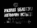 Минск довоенный 1935г Кинохроника ретро