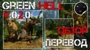 Green Hell Patch V.0.2.0 - Обзор и Перевод Обновления Зеленый Ад - Новые Животные