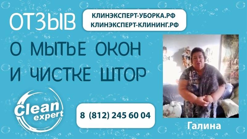 Отзыв о мытье окон и чистке штор Клин Эксперт — Галина