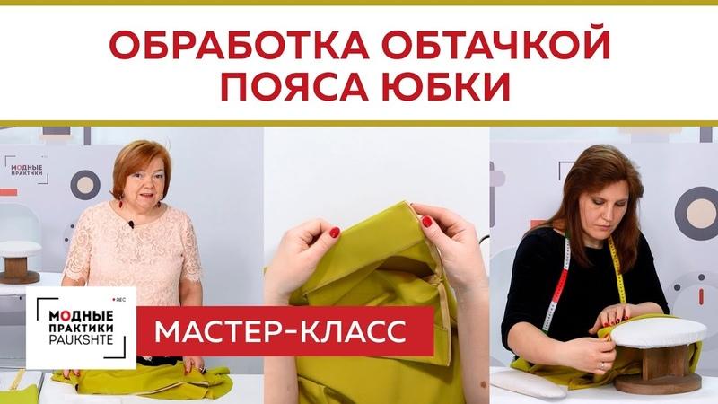 Мастер-класс. Обработка пояса асимметричной юбки с помощью обтачки. Как вшить потайную молнию Часть3