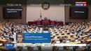 Новости на Россия 24 • В Южной Корее депутаты объявили импичмент президенту