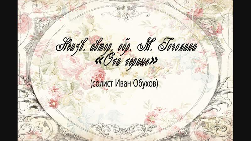 Неизвестный автор, обработка М.Гоголина - Очи черные ИМКХ им. П. И. Чайковского