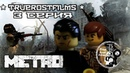 METRO 2033, 3 СЕРИЯ, lego stopmotion, лего мультфильм, Развитие конфликта |TrueRostFilms|