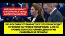 Скабеева опозорилась которая пыталась объяснить человеческий пофигизм как благосостояния народа!