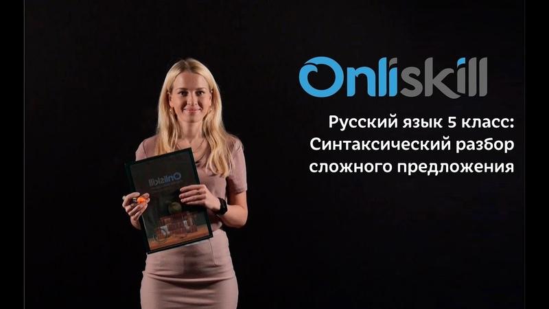 Русский язык 5 класс Синтаксический разбор сложного предложения