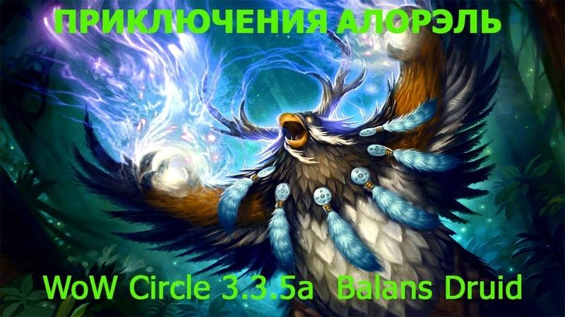 Приключения Алорэль BG Balans Druid PvP х5 WoW Circle 3 3 5