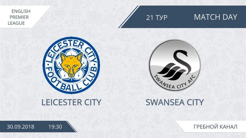 Leicester City 05 Swansea City, 21 тур (Англия)