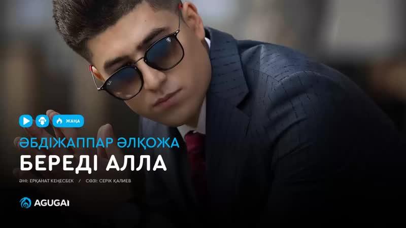 Әбдіжаппар Әлқожа - Береді Алла (аудио).mp4