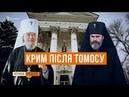 Крим і томос Що зміниться Крим Реалії