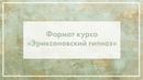 Формат курса Эриксоновский гипноз Виктор Стрелкин