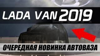 LADA VAN (2019) / НОВИНКА ИЛИ ОЧЕРЕДНАЯ КОПИЯ?