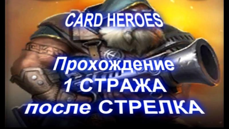 Card Heroes Магический лес прохождение 1 стража после Стрелка
