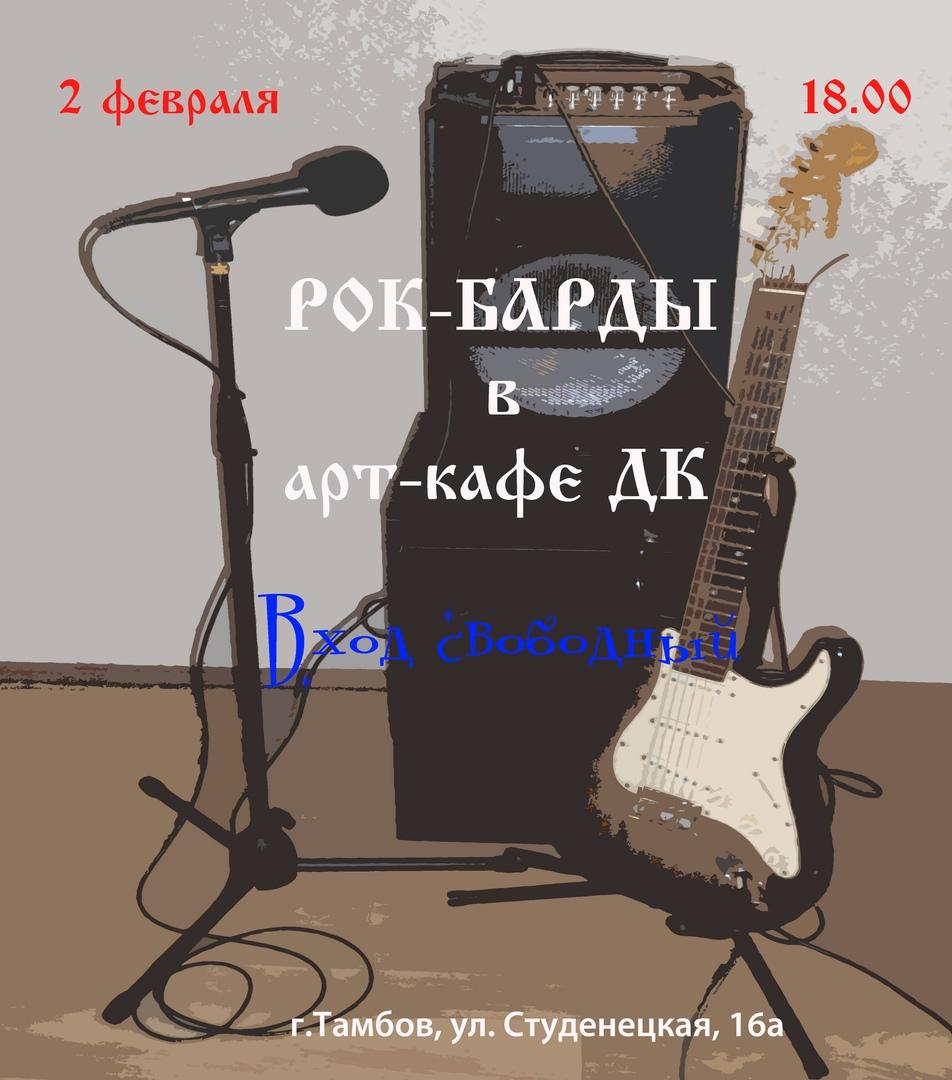 "Афиша Тамбов 02/02 Рок-барды в арт-кафе ""ДК"""
