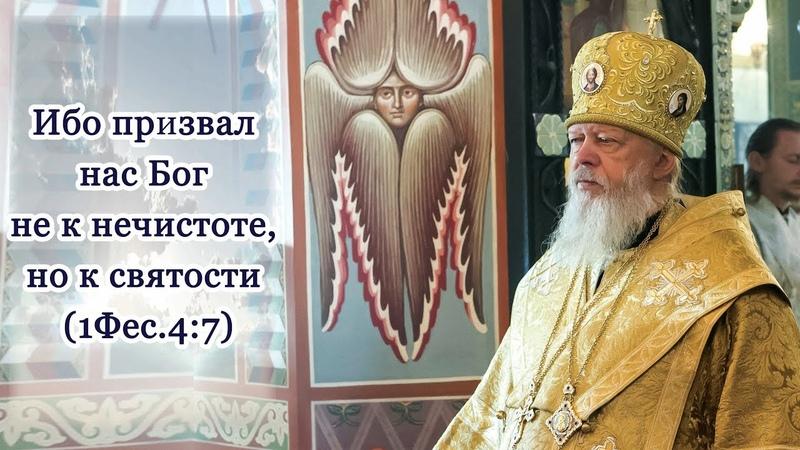Ибо призвал нас Бог не к нечистоте, но к святости (1Фес.4:7)