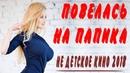Премьера 2018 про любовь пацана! ПОВЕЛАСЬ НА ПАПИКА Русские мелодрамы 2018 новинки HD