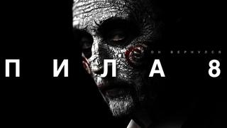 Пила 8 (2017) | Jigsaw | Фильм в HD