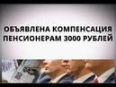 Объявлена компенсация пенсионерам 3000 рублей