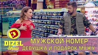Девушки в рыболовном магазине выбирают подарок для своих мужчин! Дизель студио