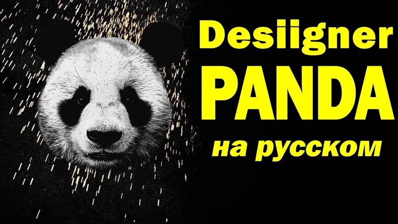 НА РУССКОМ Desiigner PANDA Женя Hawk cover
