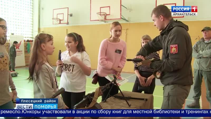В поселке Савинский Плесецкого района прошел четвертый слет юных журналистов