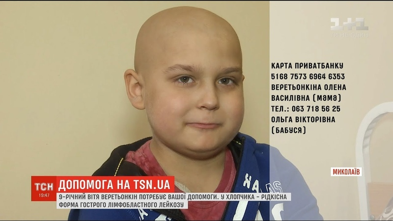9 річний хлопчик з Миколаєва потребує термінової допомоги