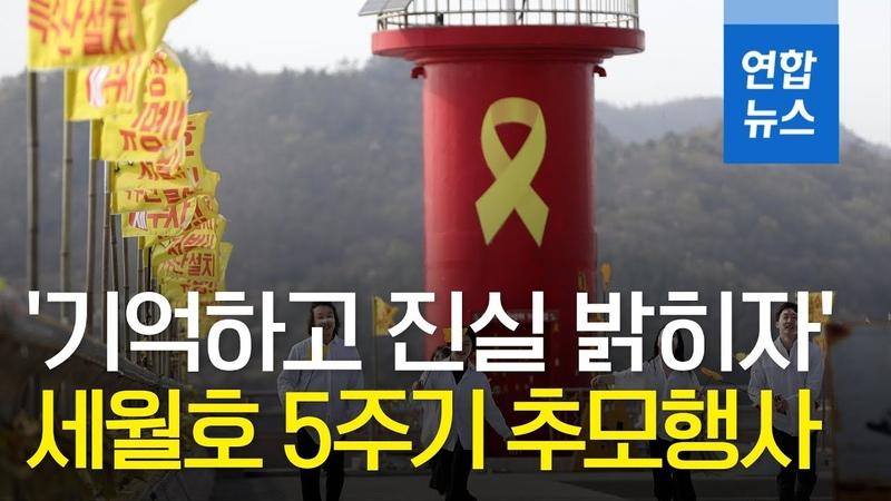 기억하고 진실 밝히자 세월호 5주기 추모행사 연합뉴스 (Yonhapnews)