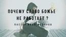 ПОЧЕМУ СЛОВО БОЖЬЕ НЕ РАБОТАЕТ ? . пастор Илья Федоров.