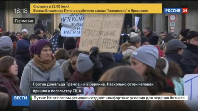 Новости на Россия 24 Берлинские протестующие обозвали Трампа исламофобом и расистом