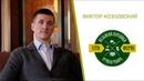 ВИДЕО ВИЗИТКА Виктор Козловский директор компании VITA ФЕРМА