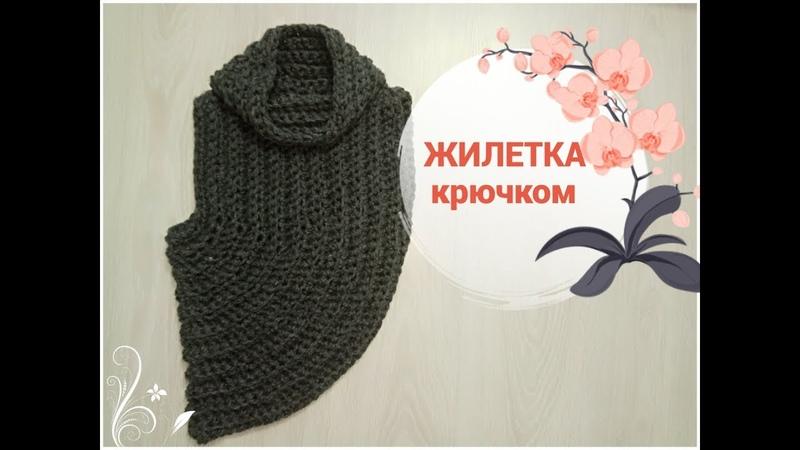 Жилетка крючком, Vest crochet, DIY