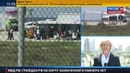 Новости на Россия 24 • Самолет угнал профессор, но не американский: названо настоящее имя захватчика