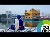 Касты в Индии вчера и сегодня - МИР 24