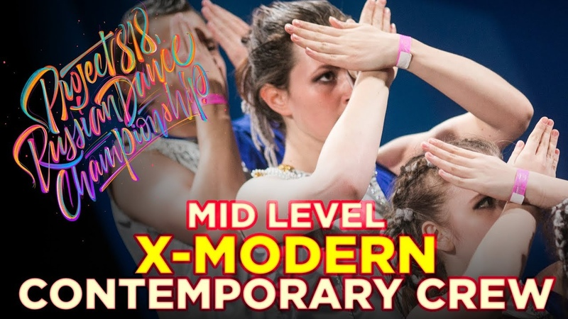 X MODERN CONTEMPORARY MID CREW ★ RDC18 ★ Project818 Russian Dance Championship ★