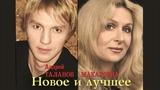 АНДРЕЙ ТАЛАНОВ и МАКАРОВНА - Новые песни и Лучшие хиты 2018