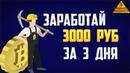 НОВЫЙ САЙТ ДЛЯ ЗАРАБОТКА 3000 РУБЛЕЙ ЗА ТРИ ДНЯ НИЧЕГО НЕ ДЕЛАЯ
