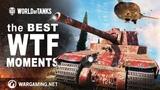 WTF Лучшее #1-9 Приколы, Баги, Фейлы World of Tanks