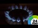 Максимальный охват Мосгаз проверяет все газифицированные дома города МИР 24