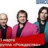 Рождество, 21 марта в «Максимилианс» Красноярск