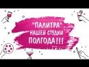 НАМ ПОЛГОДА Более 600 написанных картин и счастливых Нижегородцев