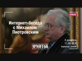 Интернет-встреча с Михаилом Пиотровским
