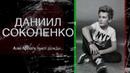 PROMO Даниил Соколенко А по Арбату льют дожди