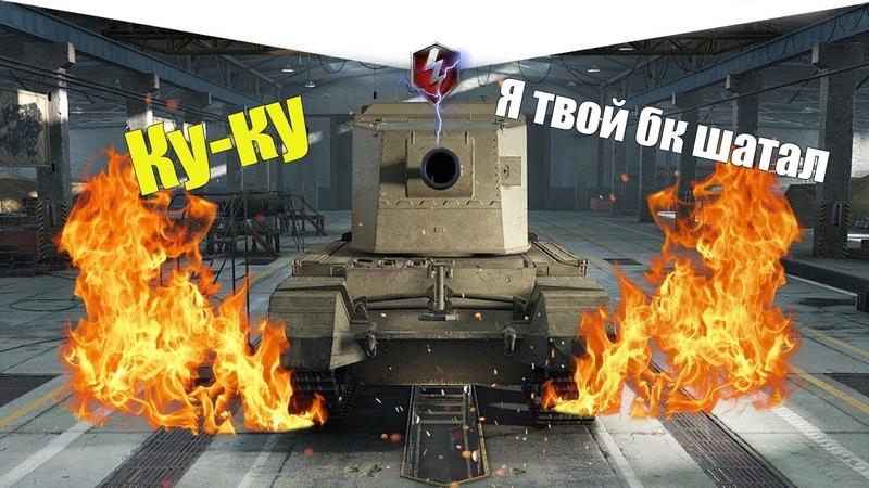 FV4005 ВТОРАЯ БАБАХА WOT BLITZ