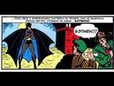 Детективные Комиксы Номер 27 Май 1939 Первое Появление Бэтмена Detective Comics № 27 на русском