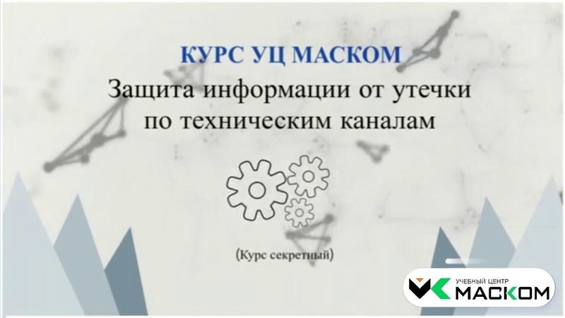Защита информации от утечки по техническим каналам