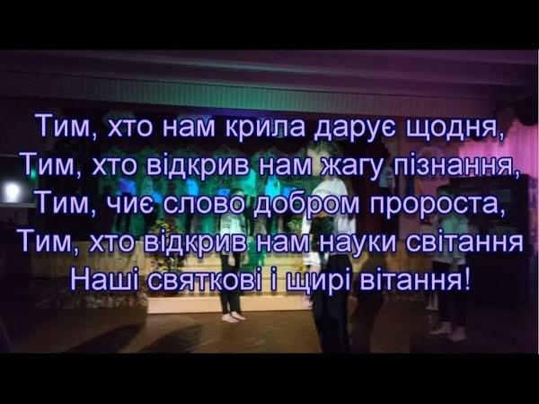 Концерт до Дня вчителя 5.10.2018 р.