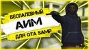 САМЫЙ БЕСПАЛЕВНЫЙ АИМ ДЛЯ ГТА САМП! - GHOST-AIM AIM FOR SAMP 0.3.7!