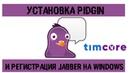 Установка Pidgin и регистрация Jabber на Windows Timcore