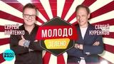 Сергей Куренков и Сергей Войтенко - Молодо-Зелено (Official Audio 2018)