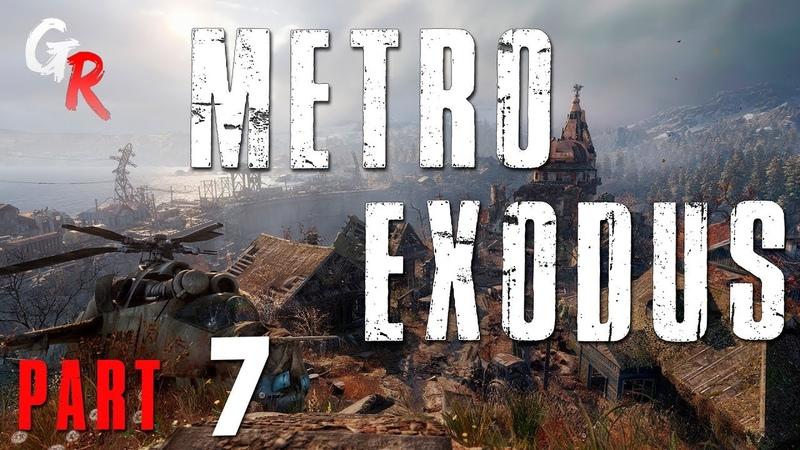 Заброшенное депо - Metro Exodus прохождение part 7 метро исход